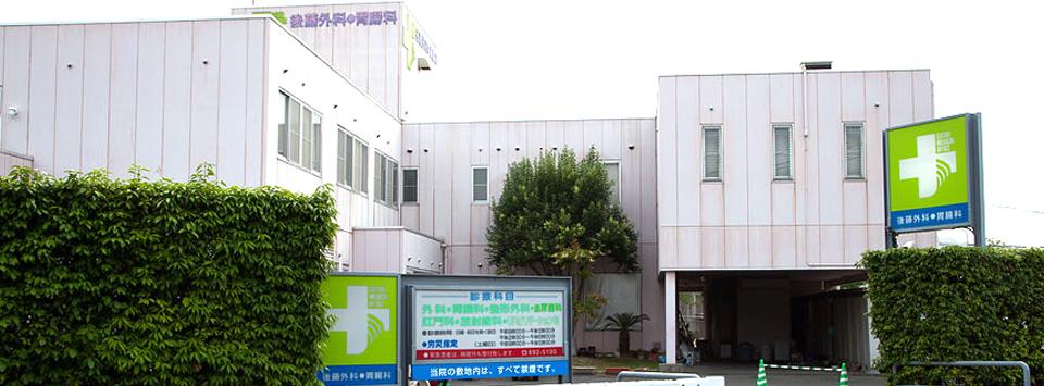 後藤外科胃腸科医院