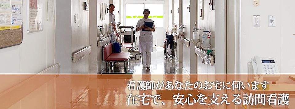 看護師があなたのお宅に伺います 住宅で、安心を支える訪問看護