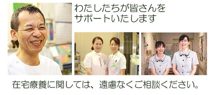 療養支援診療所